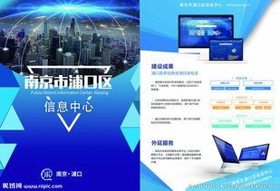 软件宣传单页图片