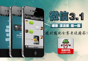 全新iphone版微信3.1摇摇加好友评测