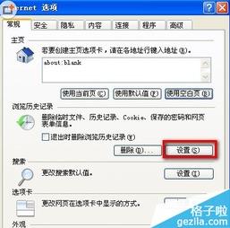 破解QQ空间加密相册的方法