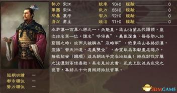 三国志13 水浒传武将MOD 模组 下载