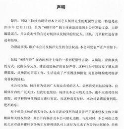 和其粉丝的几大罪状引发热议,今日杨洋发声明称要追究法律责任,杨...