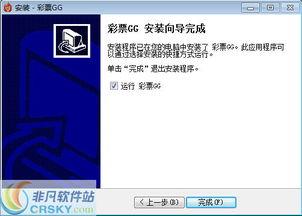 彩票GG重庆时时彩计划软件安装截图 彩票GG重庆时时彩计划软件安...