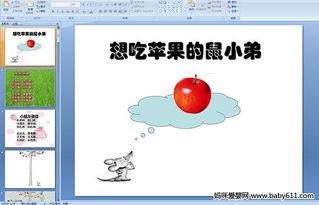 幼儿园故事PPT课件 想吃苹果的鼠小弟