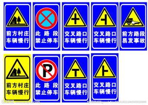 交通指示牌标示图片