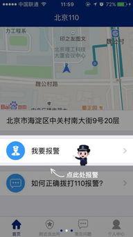 北京110网上报警平台报警使用指南 北京110报警app怎么报警 西西下载