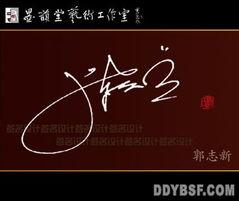郭志新签名设计欣赏0003三典轩书法在线字帖作品欣赏临摹网 柳公裙 ...