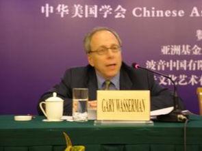 南京大学-约翰-霍普金斯大学中美文化研究中心瓦瑟曼教授发言.-2004...