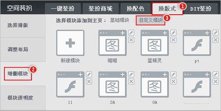 ...改 查看 QQ空间自定义模块 flash链接地址