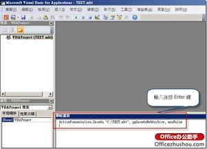 ...何将2010版ppt另存为网页文件格式