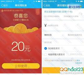 手机QQ理财通中秋活动领3.88元 20元理财红包以及微票儿礼包