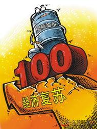 油价的持续高烧,给仍在艰难复苏的世界经济带来了新的考验.