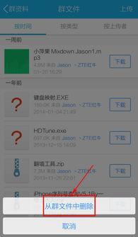 手机QQ如何删除群文件