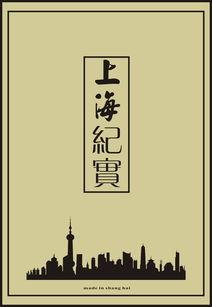 上海纪实 印象画册