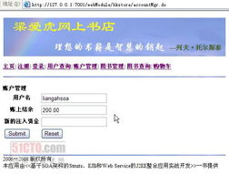 8.4.4 用户账户管理系统业务和时序图