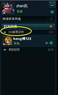 lol英雄联盟QQ好友功能怎么用攻略 如何添加好友完成关联