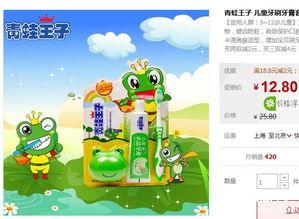 青蛙王子 儿童牙刷牙膏套装 宝宝牙刷软毛超细2 3岁儿童牙刷包邮