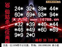 福彩3D第195期3D仙姑图谜系列