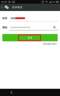 如何用QQ号注册微信账号 QQ号注册微信账号教程