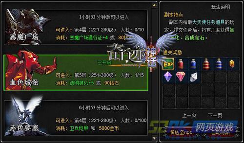 目标:血色城堡-真 韩式经典 奇迹神话 首测今日盛启 4