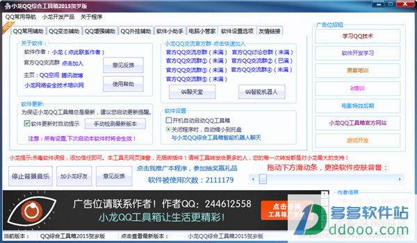 小龙qq综合工具箱 小龙qq综合工具箱2015贺岁版下载 官方最新版