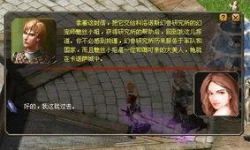 6,405)、幻宠师魅丝(雷鸣交易行 289,461)   一枚幻兽蛋、一定量经...