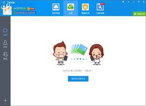 百度网盘客户端官方下载 百度网盘客户端 5.5.5 官方PC版 河东下载站