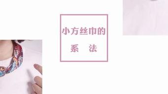 春日时尚丝巾系法