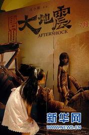 唐山大地震》在全国上映.    摄   其实,早在2003年国家允许民营与外...