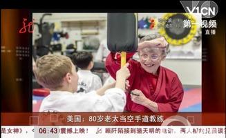 (视频截图)-美国80岁老太太当空手道教练