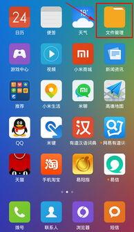 手机QQ导出的聊天记录在哪里