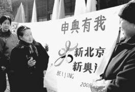北京申奥氛围浓起来