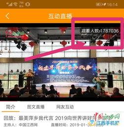 ...乡头条现场直播178万余网友在线观看-2019向世界讲好萍乡故事启动...