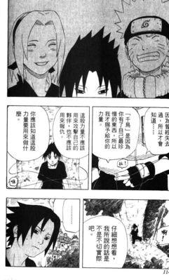 火影忍者漫画177话 音之忍者四人组 09