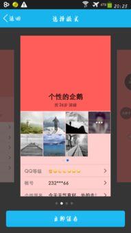 为什么现在手机QQ没有弄那个照片墙仅仅在名片显示或者在空间背...