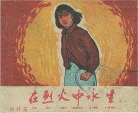"""虽然江姐、许云峰等烈士离开我们整整66年了,但""""红岩""""精神至今依..."""