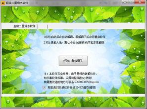 时时彩二星选号工具 超级二星缩水软件下载1.1 绿色版 西西软件下载