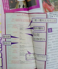 六合彩开奖记录142期-...intus出生登记表-张柏芝小儿子中文名曝光 二少爷 大名谢振南
