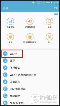... A9如何通过WLAN直连连接其他设备 苹果论坛 PP助手论坛