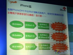 联通用户购买iPhone示意图-哪里3GS最便宜 五国苹果手机资费比拼