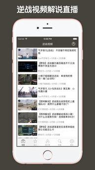 逆战视频直播盒子app下载 逆战视频直播盒子iphone ipad版下载 1.0