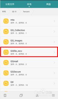 手机QQ接收的文件保存在哪里