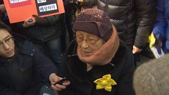 农村恋老网相册图片-韩国90岁前日军慰安妇去世 全国仅剩55人 图