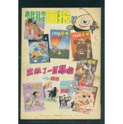 少年科学画报1987 4