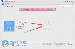 qq聊天记录怎么找回 苹果手机如何恢复删除的QQ聊天记录 新云软件园