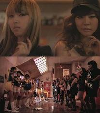...规二辑OH 的MV最后一点是什么意思 两大女团对阵那点