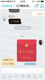 QQ假口令红包如何发 qq假口令红包使用方法 图