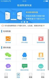 手机QQ聊天图片已删除怎样恢复