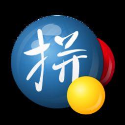 最新QQ拼音输入法软件下载