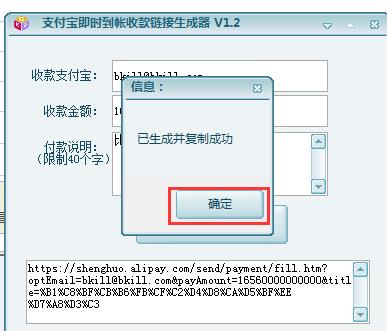 ...宝即时到帐收款链接生成器下载 v1.2 绿色版 比克尔下载