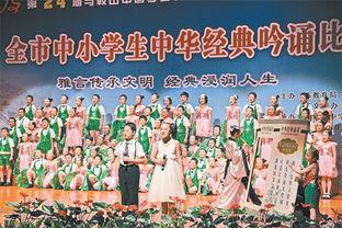 ...生诵读中华经典传承中华文明